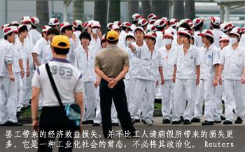 罢工带来的经济效益损失,并不比工人请病假所带来的损失更多