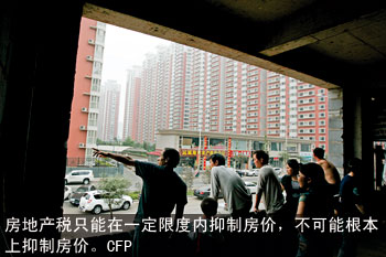 房地产税只能在一定限度内抑制房价,不可能根本上抑制房价
