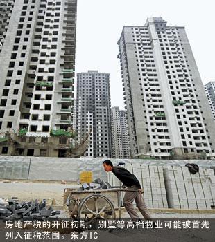 开征房地产税有利于抑制房地产投机。房地产税的开征初期,别墅等高档物业可能被首先列入征税范围