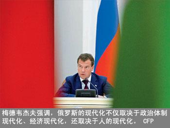梅德韦杰夫强调,俄罗斯的现代化不仅取决于政治体制现代化、经济现代化,还取决于人的现代化