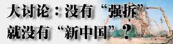 """大讨论:没有""""强拆""""就没有""""新中国""""?"""