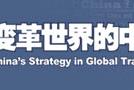 财新峰会:变革世界的中国策