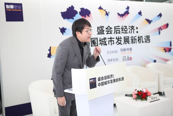 莊凌顾问董事总经理张映光先生发言_盛会后经济:中国城市发展新机遇