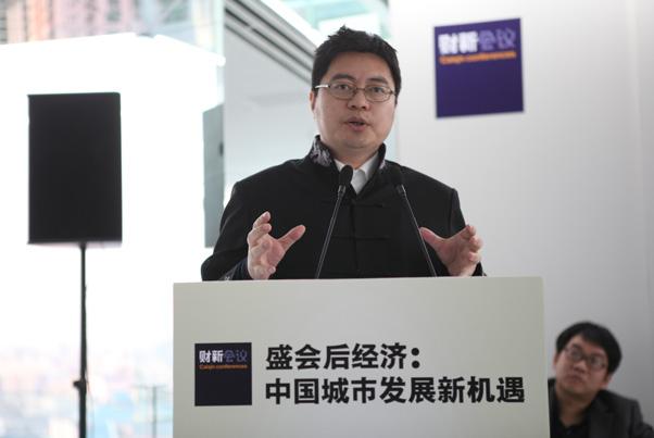 高和投资董事长苏鑫先生发言_盛会后经济:中国城市发展新机遇