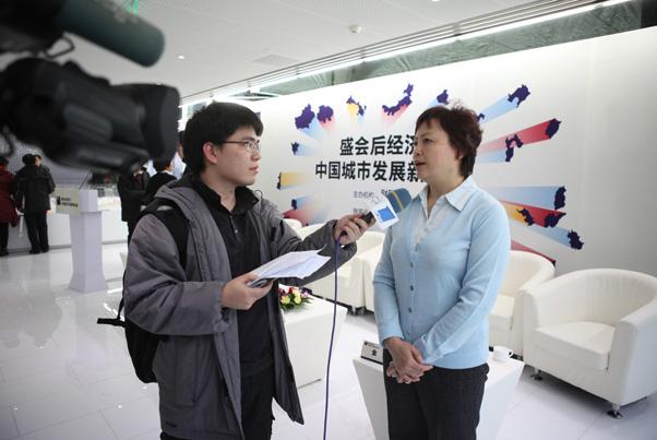 秦虹女士接受记者采访_盛会后经济:中国城市发展新机遇