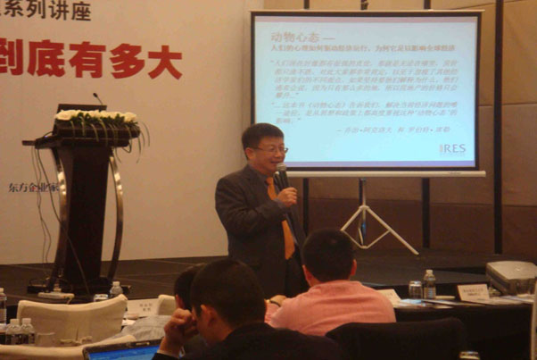 邓教授用浅显易懂的例子来解释一个理论_上海讲座