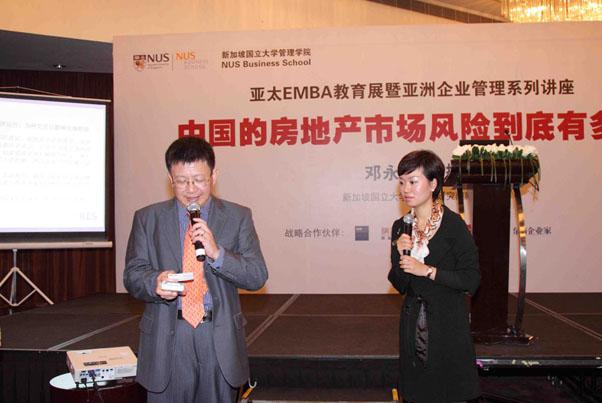 邓永恒教授正在宣布奖品获得者名字_上海讲座