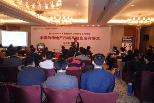 邓永恒教授在进行授课中_北京讲座