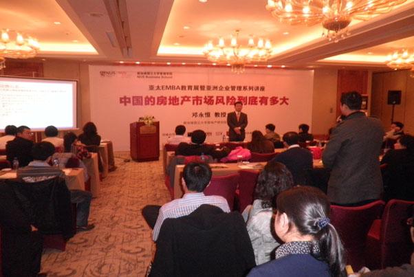 提问环节一位学生向邓教授提问_北京讲座