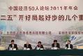 中国经济50人论坛2011年年会