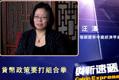 汪涛:货币政策要打组合拳