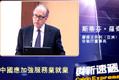 斯蒂芬·罗奇:中国应加强服务业就业