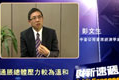 彭文生:通胀总体压力较为温和