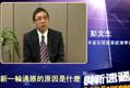 彭文生:新一轮通胀的成因是什么