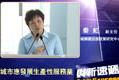 秦虹:城市应发展生产性服务业