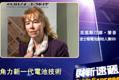 克里斯汀娜·兰普—翁纳鲁德:角力新一代电池技术