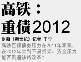 高铁:重债2012