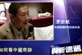 茅于轼:如何看中国奇迹