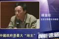 """杨奎松:中国政府是最大""""地主"""""""