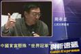"""周孝正:中国贫富悬殊""""世界冠军"""""""