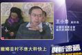 王小鲁:撤乡并村不应大干快上