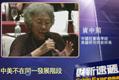 资中筠:中美不在同一发展阶段