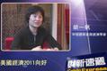 胡一帆:美国经济2011向好
