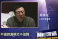 周孝正:中国经济模式不协调
