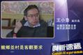 王小鲁:撤乡并村是客观要求