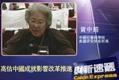资中筠:高估中国成就影响改革推进