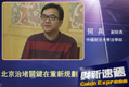 何兵:北京治堵关键在重新规划