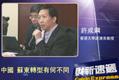 许成钢:中国、苏东转型有何不同