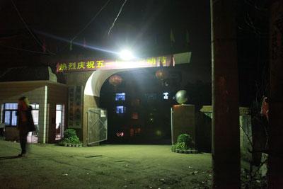 夜幕下的邵阳市社会福利院。