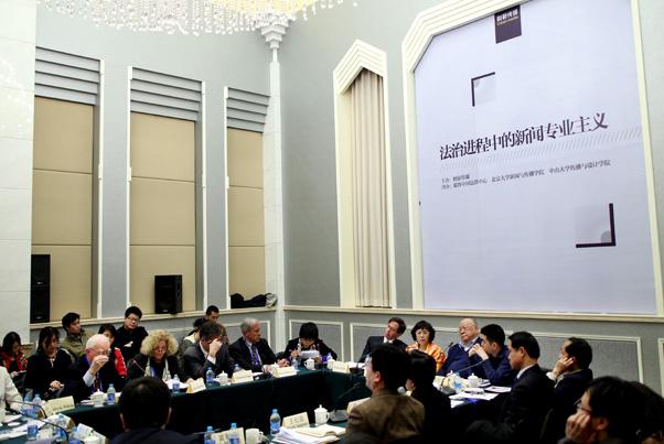 圆桌讨论:新闻媒体在网络时代的法律挑战_会议图集
