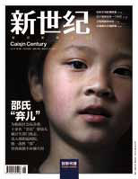 """本刊2011年第18期封面报道邵氏""""弃儿""""。"""