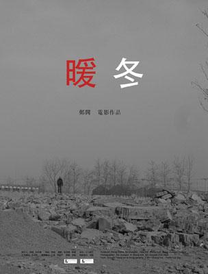 《暖冬》海报