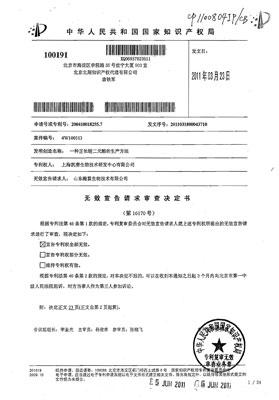 上海凯赛专利被国家知识产权局宣告无效的通知书。