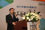 """中国CEO圆桌论坛:""""'十二五'助推下的中国企业转型新途径""""召开"""