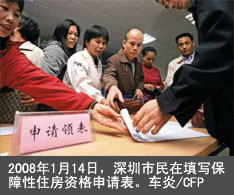 深圳市民在填写保障性住房资格申请表