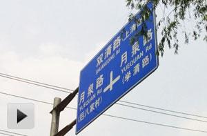"""探访北京神秘""""定向房"""""""