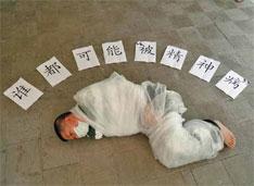 2011年7月,陈德明在北京某公园上演行为艺术,模仿当初被家属强制送进精神病院的情景。
