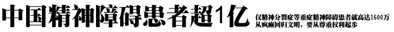 中国精神障碍患者超1亿
