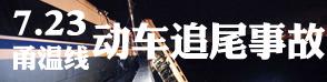 """""""7·23""""甬温线动车追尾事故"""