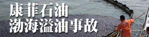 美国康菲石油渤海溢油事故
