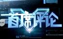 4月5日:中国改革何处去