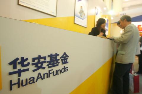 首只qdii基金行将终止 华安基金赔偿1927万