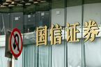 国信证券被证监会立案调查
