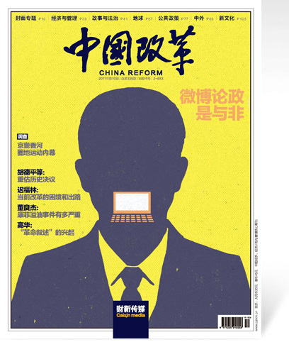 《中国改革》第335期