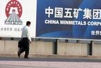 中国五矿与阿里共建电商平台