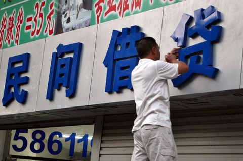 浙江学者建言央行对民间借贷立法